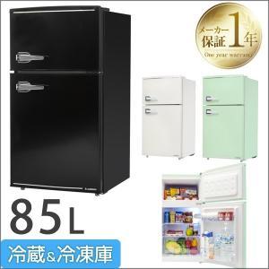 冷蔵庫 2ドア 一人暮らし用 レトロ 85L 小型 右開き ...