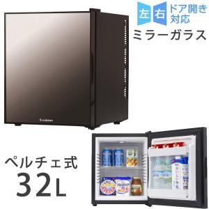 冷蔵庫 ミラーガラス 32L 小型 1ドア 一人暮らし 両扉...