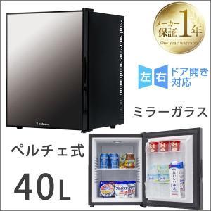 冷蔵庫 ミラーガラス 40L 小型 1ドア 一人暮らし 両扉...