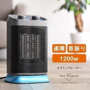 ヒーター セラミックヒーター 暖房器具 小型 電気 首振り機能付き  おしゃれ 可愛い 脱衣所 12...