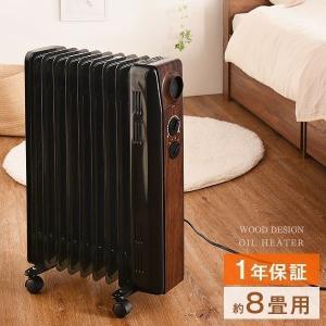 オイルヒーター 省エネ 1200W 8畳 ヒーター  キャスター付き 木目調 エコ おしゃれ 電気ストーブ 暖房器具 暖房の画像