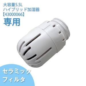 TQK-H55(43000066)専用 セラミックフィルター 加湿器 フィルター|タンスのゲンPayPayモール店
