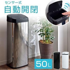 ゴミ箱 ごみ箱 全自動ダストボックス キッチン 自動 おしゃれ 大容量 50L スリム 自動開閉ゴミ箱 センサー式 ステンレスゴミ箱 ふた付き