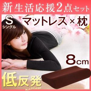 低反発マットレス シングル 8cm 低反発枕 枕 寝具2点セット マットレス 3年保証 ベッドマット 敷き布団 低反発マットレス 洗える カバー 応援セットの写真