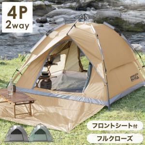 テント ワンタッチテント ドームテント ドーム型テント キャンプ キャンプテント アウトドア イベント 2人用 4人用 簡易 日よけ