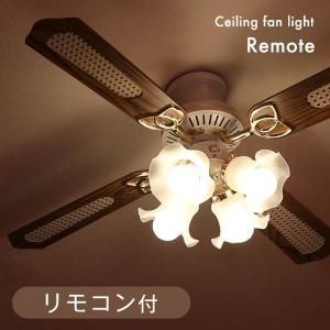 シーリングファン シーリングファンライト 4灯 LED対応 リモコン付き リバーシブルカラー|tansu