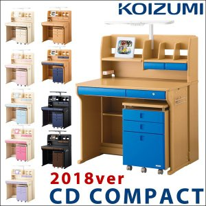 学習机 KOIZUMI コイズミ コイズミ CD COMPACT 女の子カラー 男の子カラー 学習デスク デスク ライト 勉強机 コンパクト CDコンパクト...