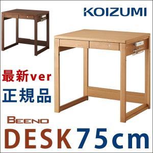 学習机 KOIZUMI コイズミ 学習机 BEENO 75c...