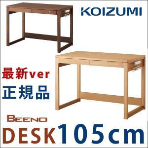 学習机 KOIZUMI コイズミ 学習机 BEENO 105...