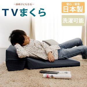 テレビ枕 IMONIA 単品 バラ 日本製 ローソファー ローソファ ソファ カバーリング カバー おしゃれ 北欧 こたつソファ こたつソファー 座椅子 枕の写真