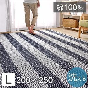 ラグ 洗える ラグマット 3畳 おしゃれ ボーダーラグ 200×250 長方形 綿100% コットン ウォッシャブル シンプル ホットカーペット 床暖房 絨毯
