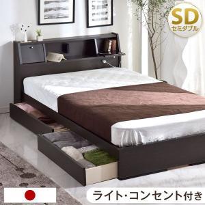 ベッド ベット セミダブル 宮付き 宮棚 収納付き 収納 日本製 国産 フレームのみ ベッドフレーム...