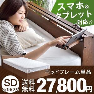 ベッド ベッドフレーム 日本製 宮付き 収納付き セミダブルベッド セミダブル フレーム 収納付き 引き出し ベットシンプル おしゃれ 国産 tansu