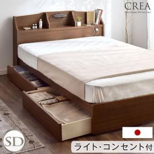 ベッド ベット ベッドフレーム セミダブル 宮付き 収納付き 日本製 フレーム 収納 コンセント付 ...