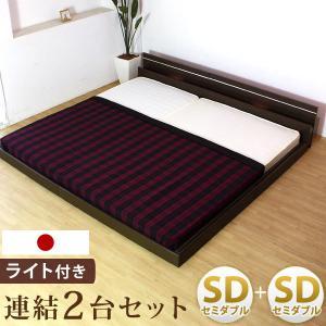 ベッド 連結ベッド ベッドフレーム セミダブル+セミダブル 日本製 ローベッド ファミリーベッド 家...