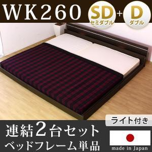 ベッド 連結ベッド ベッドフレーム セミダブル+ダブル 日本製 ローベッド ファミリーベッド 家族ベ...
