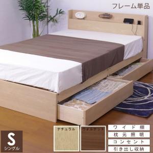 ベッド シングル ベッドフレーム 収納ベッド 引き出し コンセント付き ライト付き フレームのみ 宮...