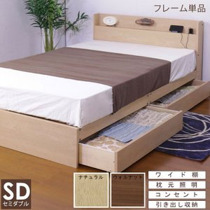 ベッド セミダブル ベッドフレーム 収納ベッド 引き出し コンセント付き ライト付き フレームのみ ...