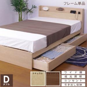 ベッド ダブル ベッドフレーム 収納ベッド 引き出し コンセント付き ライト付き フレームのみ 宮付...