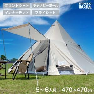 ワンポールテント テント 4〜6人用 おしゃれ キャンプ  幅427cm  簡単 ティピーテント レジャー フルクローズ アウトドア 山 海 日よけ 雨よけ