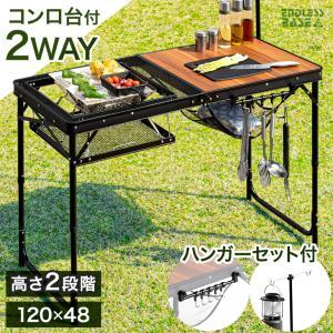 アウトドア テーブル レジャーテーブル  折りたたみ キャンプ用品 コンロ台 バーベキュー キッチン...