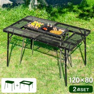 バーベキューコンロ メッシュテーブル 2点セット 折りたたみ式 BBQグッズ キャンプ用品 バーベキューグリル ステンレス アウトドア セット バーベキュー用品の画像