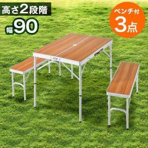 折りたたみテーブル ピクニックテーブル セット レジャーテーブル 折りたたみ アウトドアテーブルセッ...