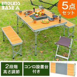 アウトドアテーブル 折りたたみ レジャーテーブル 高さ調節 ...