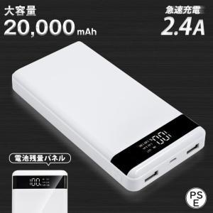 モバイルバッテリー 充電器 コンパクト 大容量 違いは2.4Aで急速充電 20000mAh 2.4A...