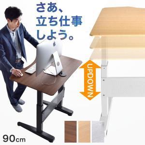 スタンディングデスク 昇降式 90 昇降テーブル 上下 テーブル 高さ調節 昇降 キャスター付き 木製 PCデスク PCテーブルの写真