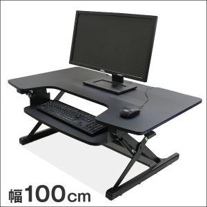 スタンディングディスク 昇降式テーブル 幅100 昇降テーブル PCデスク 伸縮 昇降式 リフトアップテーブル 上下昇降 昇降 昇降デスク デスクの写真