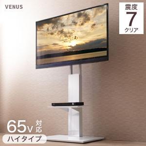 テレビ台 テレビスタンド テレビボード ハイタイプ 壁寄せテレビスタンド コンパクト 薄型 65インチ おしゃれ 木目 鏡面 TV スタンド 壁寄せ テレビラックの写真
