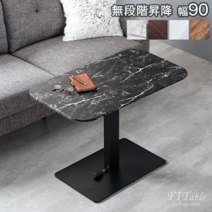 テーブル 昇降 無段階 おしゃれ ローテーブル 幅90 センターテーブル 昇降テーブル ガス圧式|タンスのゲンPayPayモール店