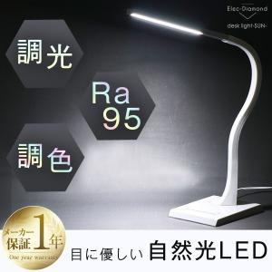 デスクライト LED 調光式 調色 フレキシブル アーム おしゃれ デスクスタンド デスクスタンドライト ベースタイプ 照明器具|tansu