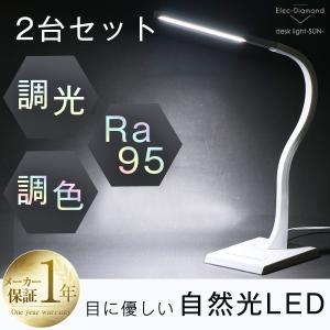 デスクライト LED 2個セット 調光式 調色 フレキシブル アーム おしゃれ デスクスタンド デスクスタンドライト ベースタイプ 照明器具|tansu