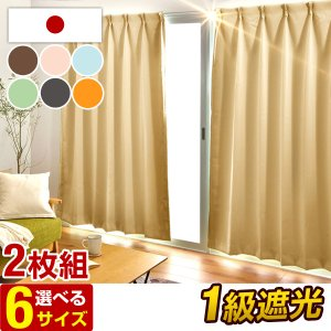カーテン ドレープカーテン カーテンセット 遮光 1級 2枚組 1級遮光カーテン 洗える アジャスターフック 北欧|tansu