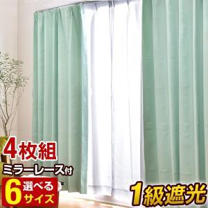 カーテン 遮光 4枚組み ドレープカーテン カーテンセット 1級遮光 4枚組 防音 遮熱 洗える アジャスターフック 北欧 ミラーレース 防音 ウォッシャブル|tansu