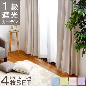 カーテン 遮光 4枚組み 遮光カーテン 1級 4枚組 防音 断熱 洗える 北欧 ミラーレース 防音 ウォッシャブル|tansu