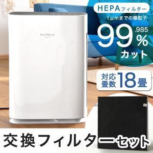 空気清浄機 HEPA フィルター セット PM2.5 対応 ...