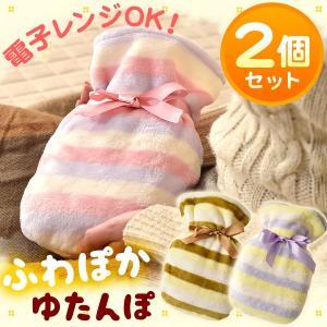 湯たんぽ 2個セット 電子レンジOK シリコン湯たんぽ 氷枕 ゆたんぽ レンジ かわいい 冷え性 節電 ソフト ミニ もこもこ 女の子 冬 フリース tansu