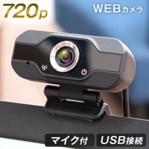 カメラ WEBカメラ マイク内蔵 高画質 720P usb マイク 会議用 在宅勤務 広角 ウェブカ...