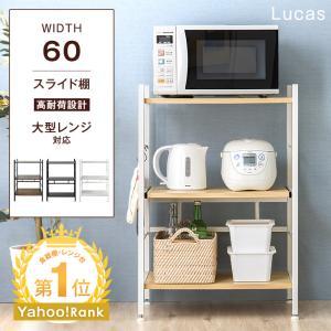 レンジ台 幅60 スリム レンジラック キッチンラック レンジボード 食器棚 キッチン収納 ロータイプ おしゃれ 北欧 コンパクトの画像