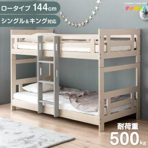 二段ベッド 2段ベッド コンパクト スノコ はしご 二段ベット 天然木 パイン材 木製 二段 2段 新入学 二段ベッド 2段ベット ベッド  ロータイプ【大型商品】の写真
