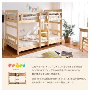 二段ベッド 2段ベッド シングル カントリー調 天然木 パイン材 木製大型商品 tansu 02
