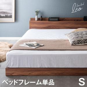 [送料無料]  ベッド シングル すのこ ローベッド  宮付き フレームのみ コンセント 2口 通気...