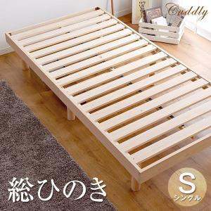 ベッド シングル すのこベッド ベッドフレーム 檜 高さ調節 木製 すのこベッドフレーム シングル ...