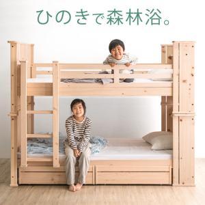 二段ベッド ひのき 2段ベッド ベット 丈夫 檜 ベッド 子供 シングル 木製 頑丈 すのこ 大人用 梯子 はしご 二段ベット 2段ベット 【大型商品】|tansu