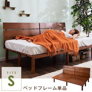[送料無料]   ※ベッドフレームのみの販売ページです。  ・一人暮らしにピッタリ!ソファとしても使...