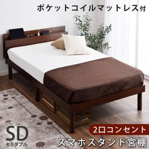★こちらの商品は100億円キャンペーン対象商品です★ベッド ベット 宮付き すのこベッド マットレス...