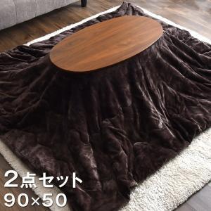 こたつ コタツ 炬燵 2点セット 円形 幅90cm 掛布団 こたつ布団 家具調 テーブル こたつ こたつテーブル 洗える おしゃれ|tansu